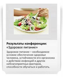 Результаты конференции: «Здоровое питание»