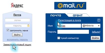 Регистрация — Почта — Яндекс Помощь