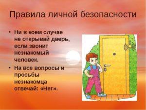 правила 2